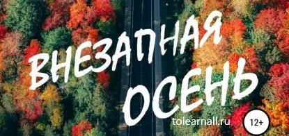 Обложка книги Михаил Власов Внезапная осень