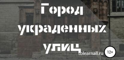 Обложка книги Милена Есенская Город украденных улиц