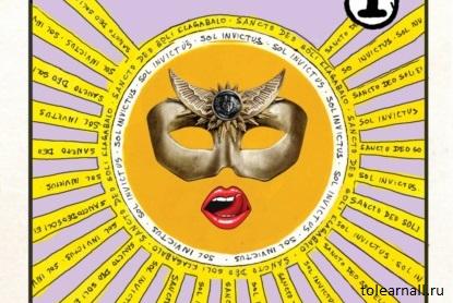 Обложка книги Непобедимое солнце. Книга 1 Виктор Пелевин