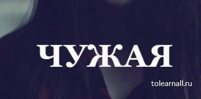 Обложка книги Оксана Кольцова Чужая