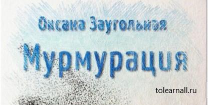 Обложка книги Оксана Олеговна Заугольная Мурмурация