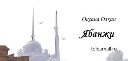 Обложка книги Оксана Озкан Ябанжи
