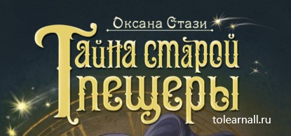 Обложка книги Оксана Стази Тайна старой пещеры. Книга 1