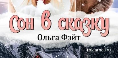 Обложка книги Ольга Фэйт Сон в сказку