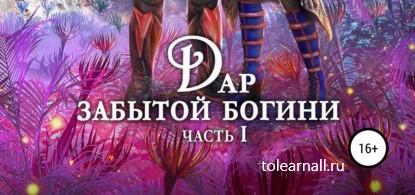 Обложка книги Ольга Вешнева Дар забытой богини. Часть 1