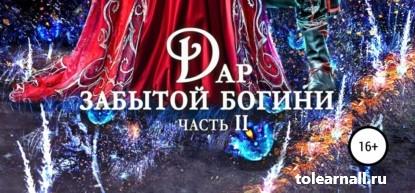 Обложка книги Ольга Вешнева Дар забытой богини. Часть 2