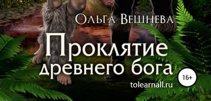 Обложка книги Ольга Вешнева Проклятие древнего бога Проклятие древнего бога