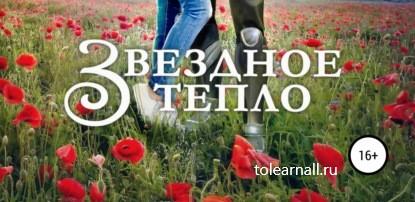 Обложка книги Ольга Вешнева Звездное тепло
