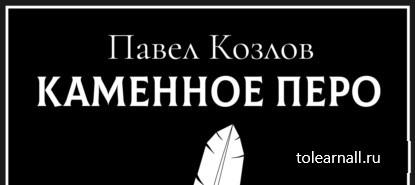 Обложка книги Павел Георгиевич Козлов Каменное перо