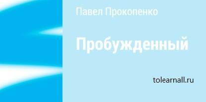 Обложка книги Павел Прокопенко Пробужденный