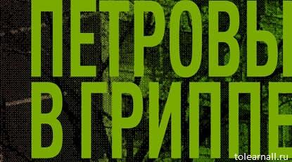 Обложка книги Петровы в гриппе и вокруг него Алексей Сальников