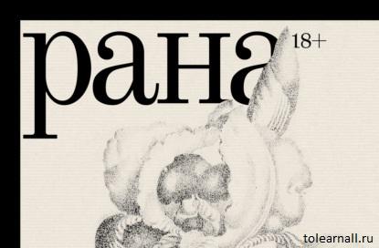 Обложка книги Рана Оксана Васякина