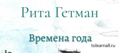 Обложка книги Рита Гетман Времена года
