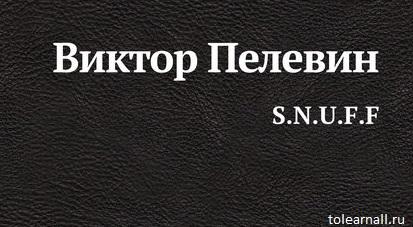 Обложка книги S.N.U.F.F. Виктор Пелевин