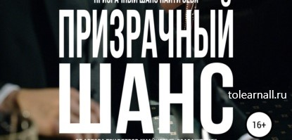 Обложка книги Сергей Милушкин Призрачный шанс