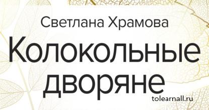 Обложка книги Светлана Храмова Колокольные дворяне