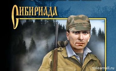 Обложка книги Таежная кровь Владимир Топилин