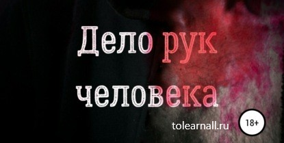 Обложка книги Тихон Юрьевич Стрелков Дело рук человека