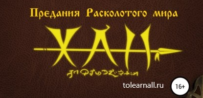 Обложка книги Том Белл Хан
