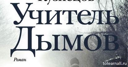 Обложка книги Учитель Дымов Сергей Кузнецов
