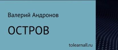 Обложка книги Валерий Петрович Андронов Остров