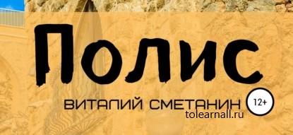 Обложка книги Виталий Сметанин Полис