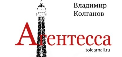 Обложка книги Владимир Алексеевич Колганов Агентесса