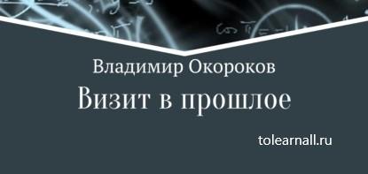 Обложка книги Владимир Дмитриевич Окороков Визит в прошлое