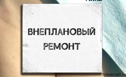 Обложка книги Внеплановый ремонт Виктор Улин