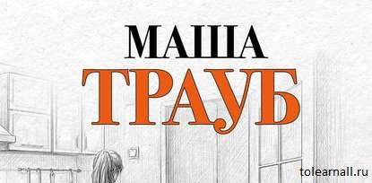 Обложка книги Всегда кто-то платит Маша Трауб