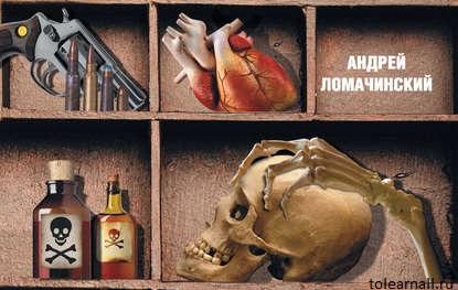 Обложка книги Вынос мозга. Рассказы судмедэксперта (сборник) Андрей Ломачинский