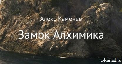 Обложка книги Замок Алхимика Алекс Каменев
