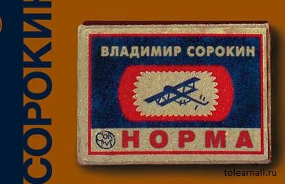 Обложка Норма Владимир Сорокин