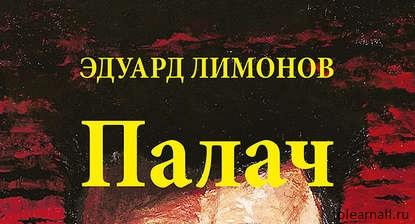 Обложка Палач Эдуард Лимонов