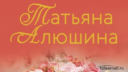Обложка Вальс до востребования Татьяна Алюшина