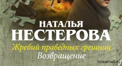 Обложка Жребий праведных грешниц. Возвращение Наталья Нестерова