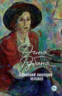 Одинокий пишущий человек Дина Рубина книга