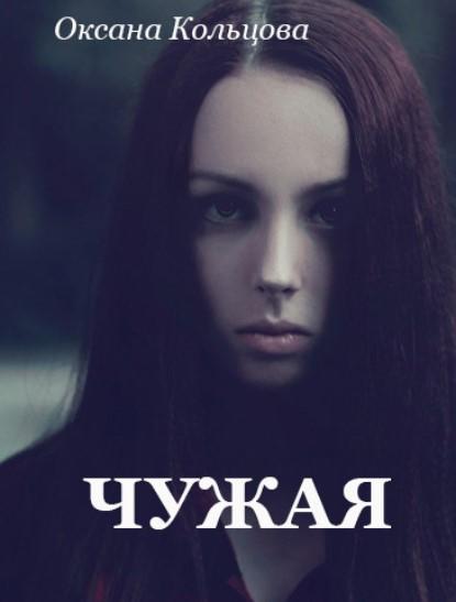 Оксана Кольцова Чужая книга