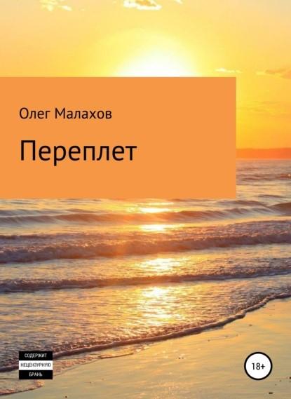 Олег Сергеевич Малахов Переплет книга