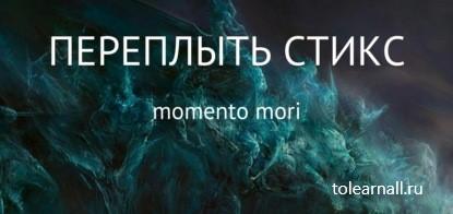 Олег Владимирович Паничев Переплыть Стикс книга