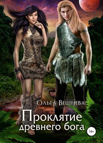 Ольга Вешнева Проклятие древнего бога Проклятие древнего бога книга