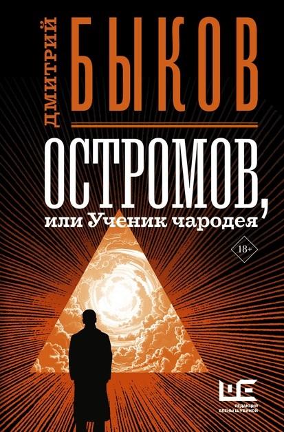 Остромов, или Ученик чародея Дмитрий Быков книга