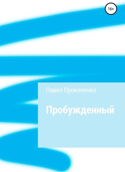 Павел Прокопенко Пробужденный книга
