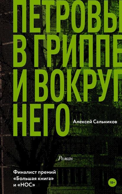Петровы в гриппе и вокруг него Алексей Сальников книга