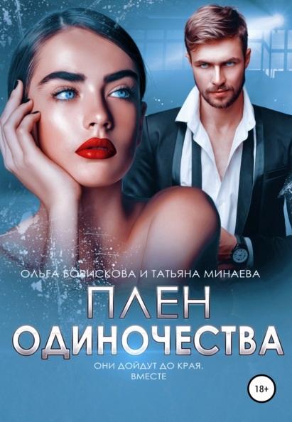 Плен одиночества Татьяна Минаева книга