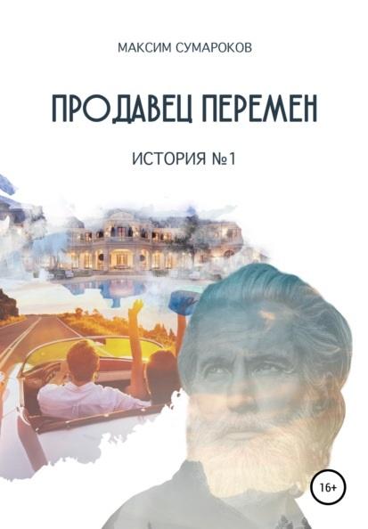 Продавец перемен. История №1 Максим Сумароков  книга