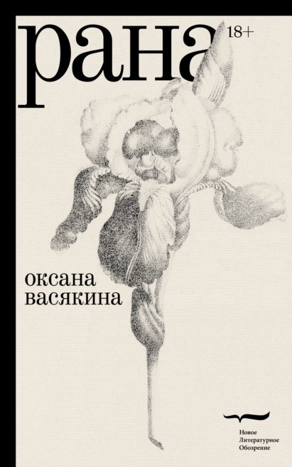 Рана Оксана Васякина книга