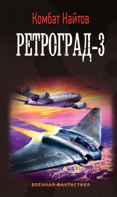 Ретроград- 3 Комбат Найтов книга