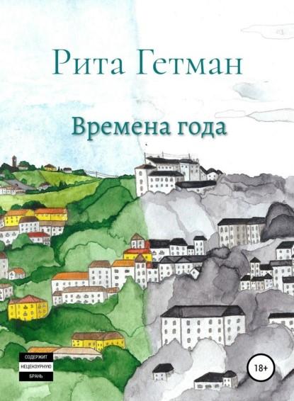 Рита Гетман Времена года книга