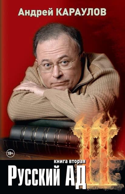 Русский ад. Книга вторая Андрей Караулов книга